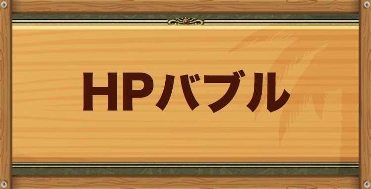 HPバブル特性持ちのモンスター・習得スキル