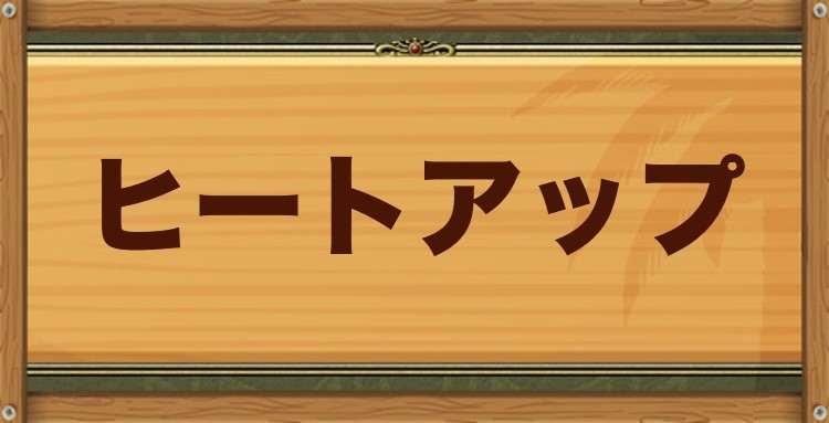 ヒートアップ特性持ちのモンスター・習得スキル