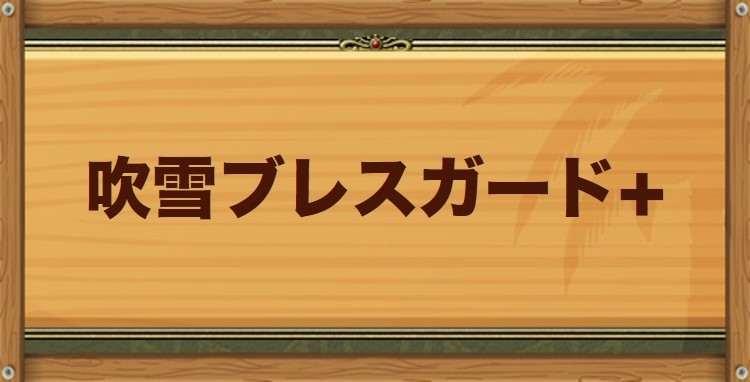 吹雪ブレスガード+特性持ちのモンスター・習得スキル
