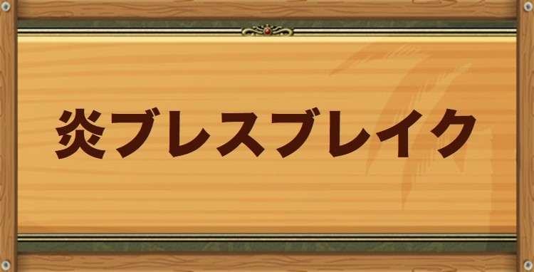 炎ブレスブレイク特性持ちのモンスター・習得スキル