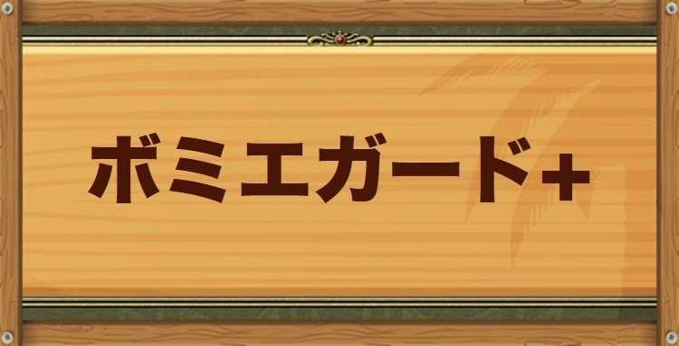 ボミエガード+特性持ちのモンスター・習得スキル