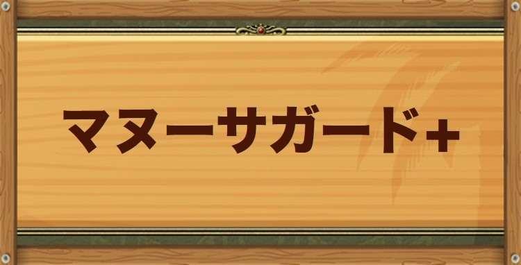 マヌーサガード+特性持ちのモンスター・習得スキル
