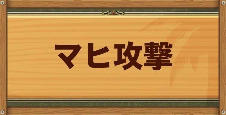 マヒ攻撃特性持ちのモンスター・習得スキル
