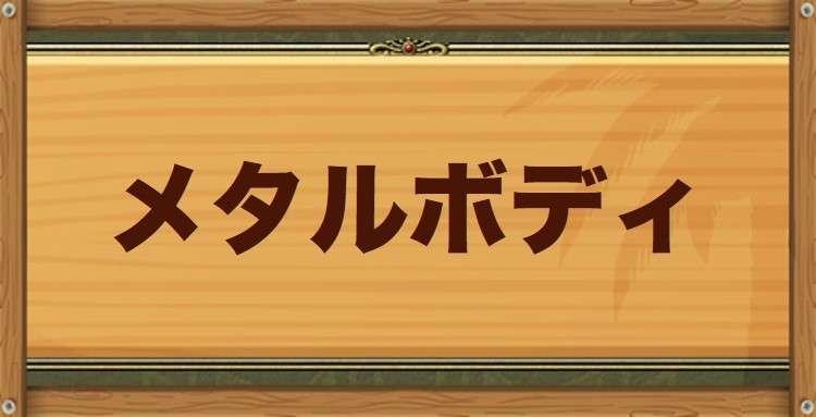 メタルボディ特性持ちのモンスター・習得スキル