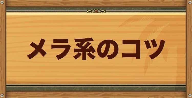 メラ系のコツ特性持ちのモンスター・習得スキル