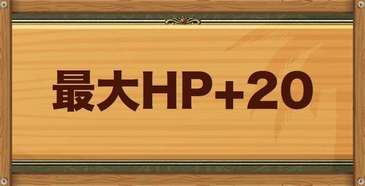 最大HP+20特性持ちのモンスター・習得スキル