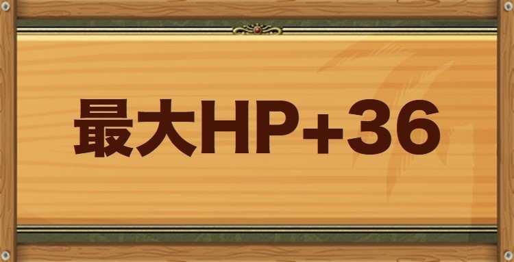 最大HP+36特性持ちのモンスター・習得スキル