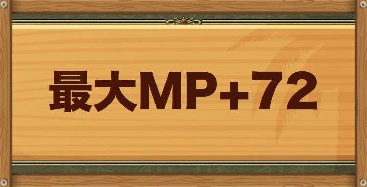 最大MP+72特性持ちのモンスター・習得スキル