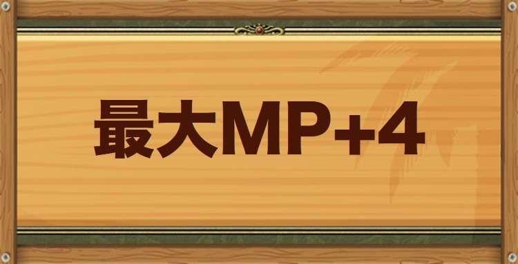 最大MP+4特性持ちのモンスター・習得スキル