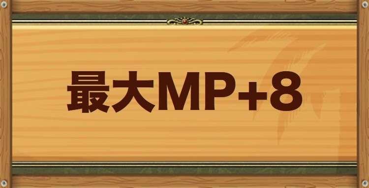 最大MP+8特性持ちのモンスター・習得スキル