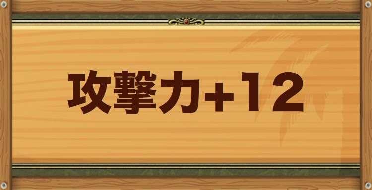 攻撃力+12特性持ちのモンスター・習得スキル