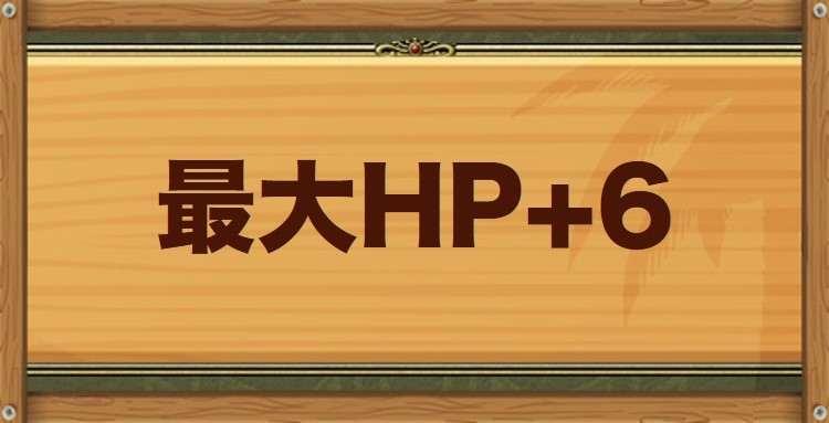 最大HP+6特性持ちのモンスター・習得スキル