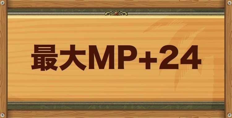 最大MP+24特性持ちのモンスター・習得スキル