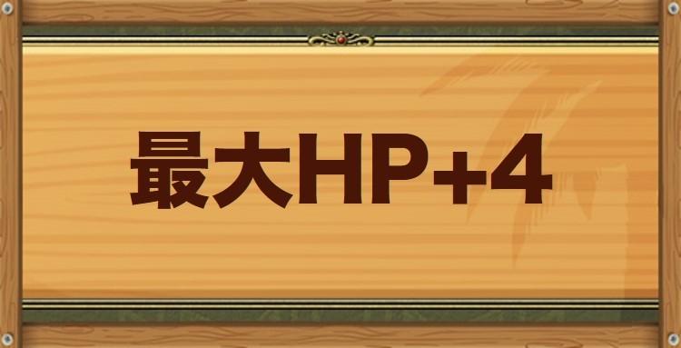 最大HP+4特性持ちのモンスター・習得スキル