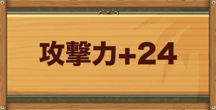 攻撃力+24特性持ちのモンスター・習得スキル