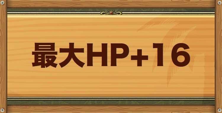 最大HP+16特性持ちのモンスター・習得スキル