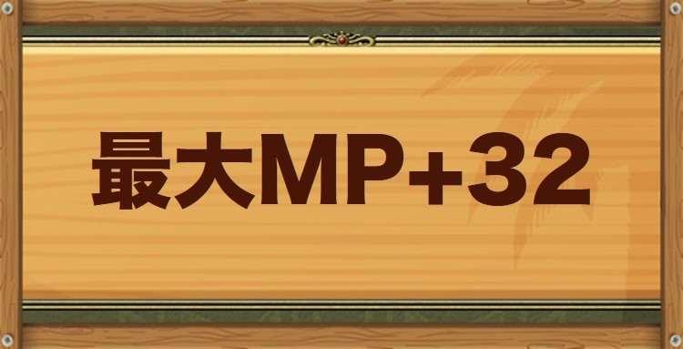 最大MP+32特性持ちのモンスター・習得スキル