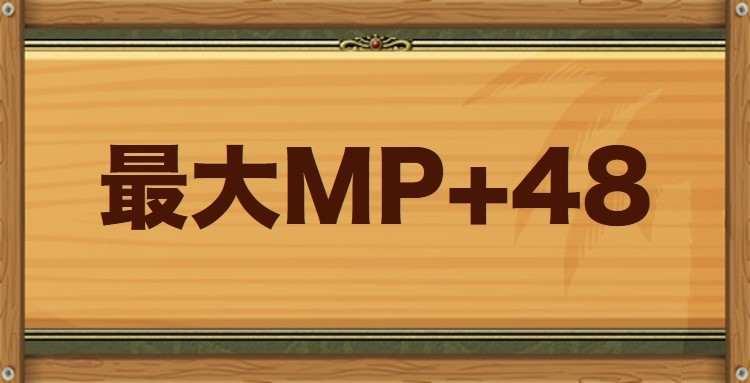 最大MP+48特性持ちのモンスター・習得スキル
