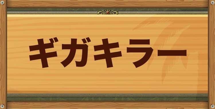 ギガキラー特性持ちのモンスター・習得スキル