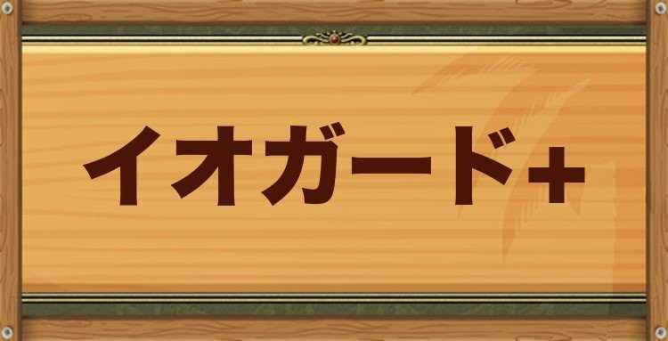 イオガード+特性持ちのモンスター・習得スキル