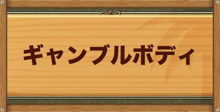 ギャンブルボディ特性持ちのモンスター・習得スキル