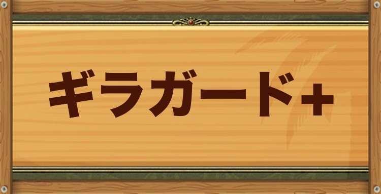 ギラガード+特性持ちのモンスター・習得スキル