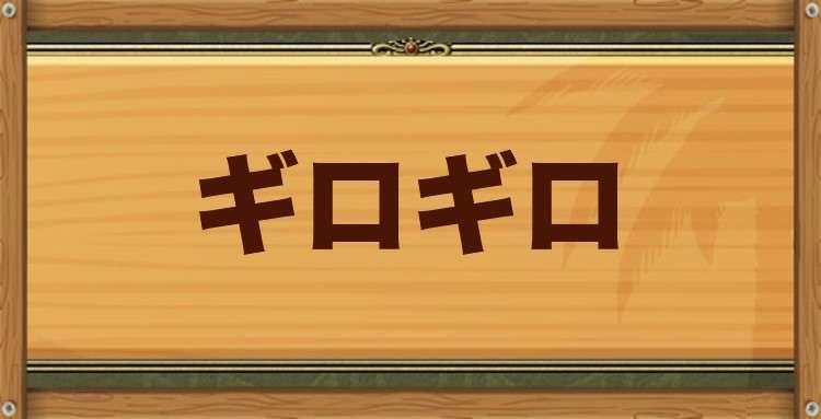 ギロギロ特性持ちのモンスター・習得スキル