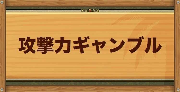 攻撃力ギャンブル特性持ちのモンスター・習得スキル