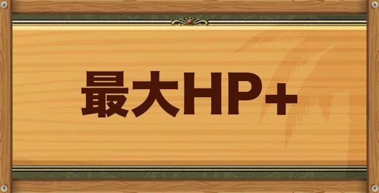最大HP+特性持ちのモンスター・習得スキル