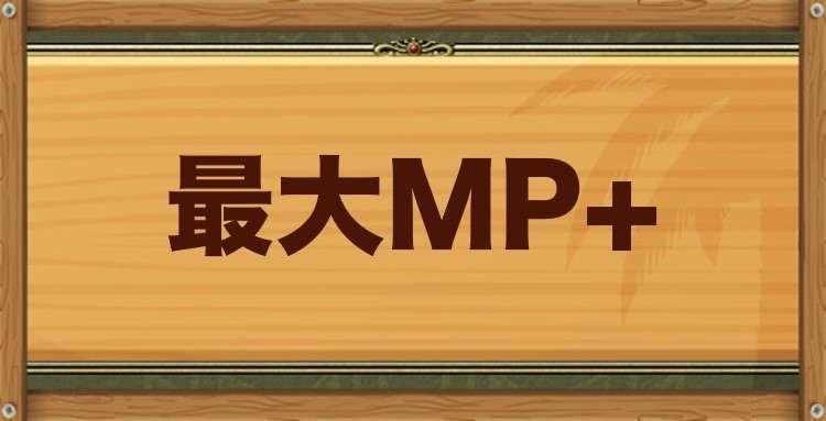最大MP+特性持ちのモンスター・習得スキル