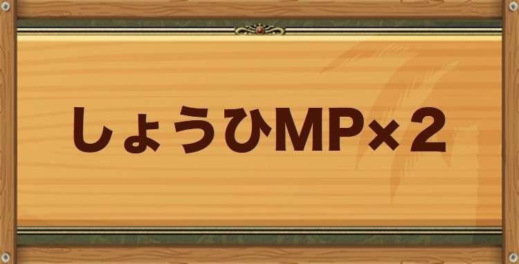 しょうひMP×2特性持ちのモンスター・習得スキル