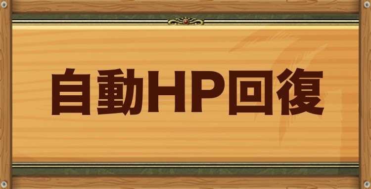 自動HP回復特性持ちのモンスター・習得スキル