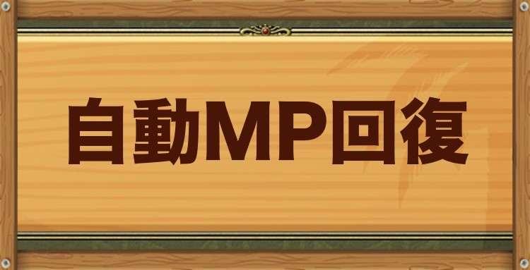自動MP回復特性持ちのモンスター・習得スキル