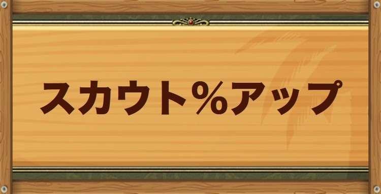 スカウト%アップ特性持ちのモンスター・習得スキル