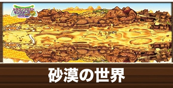 砂漠の世界
