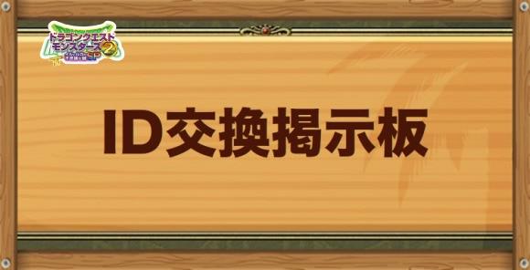 ID対戦・交換募集掲示板
