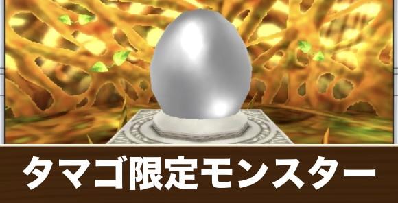 卵(タマゴ)限定モンスター一覧