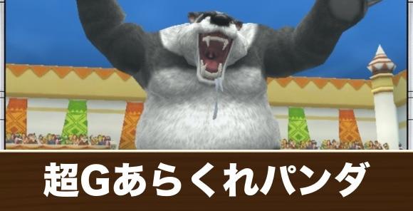 超Gあらくれパンダ