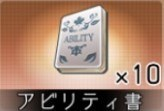 アビリティ書×10