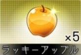 ラッキーアップル×5