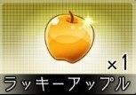 ラッキーアップル