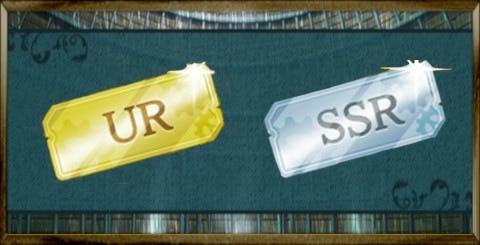 UR・SSR交換チケット画像