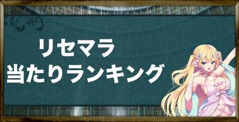 リセマラ当たりランキング【ハイジがおすすめ】