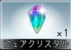 ピュアクリスタル×1