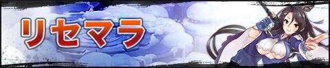 リセマラ-h2-banner