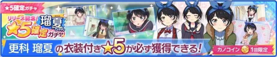 更科瑠夏★5確定ガチャシミュレーター