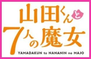 山田君と7人の魔女