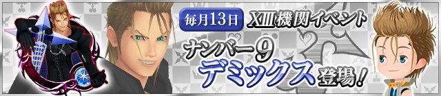 13機関イベント「デミックス」