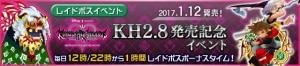 KH2.8発売記念イベント