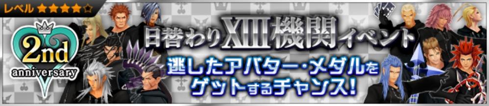 日替わりXIII機関イベント
